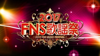 FNS歌謡祭2017・第2弾の曲や出演者は?会場・日時と見どころも!