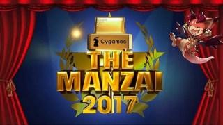 THE MANZAI ウーマンラッシュアワーの2017年の動画を無料でみれる!?