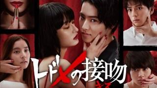 トドメの接吻の動画!3話を見逃し視聴する方法&ネタバレ!