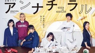 アンナチュラルの動画!1話を見逃し視聴する方法&ネタバレ!