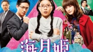 海月姫ドラマの動画!最終回 10話を無料でフル見逃し視聴する方法