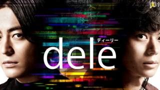 dele(ディーリー)5話の動画を見逃し配信でフル視聴する方法!