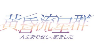 黄昏流星群 ドラマの動画!5話を無料で見逃しフル視聴する方法
