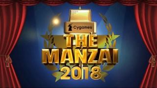 THE MANZAIの動画2018を無料でフル視聴!ザ漫才2017~2011の動画もまとめて!