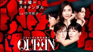 QUEEN ドラマ動画の3話も無料視聴!スキャンダル専門弁護士