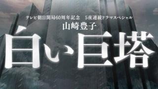 白い巨塔の動画の4話も無料で見逃しフル視聴!岡田准一・唐沢寿明