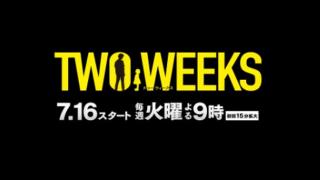 TWOWEEKS ドラマ動画!最終回10話も見逃しフル視聴する方法