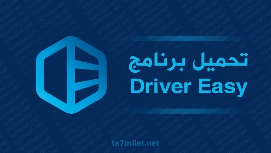 تحميل برنامج Driver Easy 2020 تعريفات جميع الأجهزة ويندوز 32 64