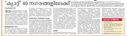 CAT 2013 Malayala Manorama 30-Jul-2013 Arunanand T A TAAism