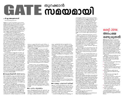 GATE 2014_Mathrubhumi_21-Aug-2013_Arunanand T A