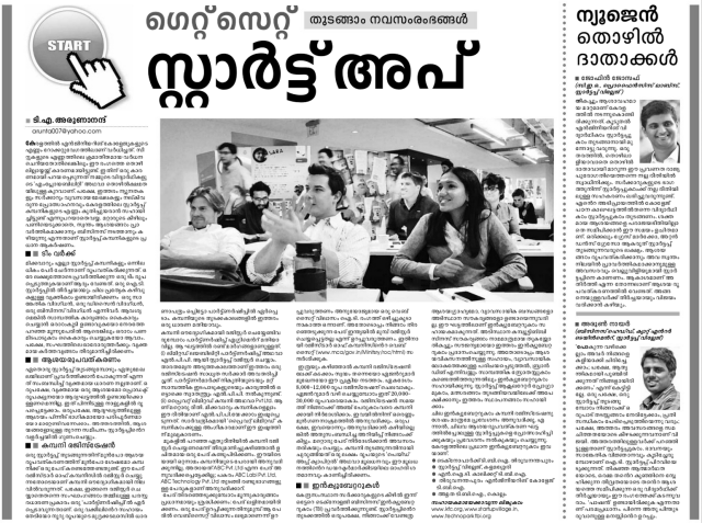 Startup - Article - Mathrubhumi_19-Mar-2014_Arunanand T A