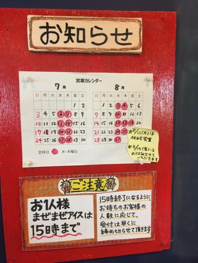 20160710ushigoya_2668