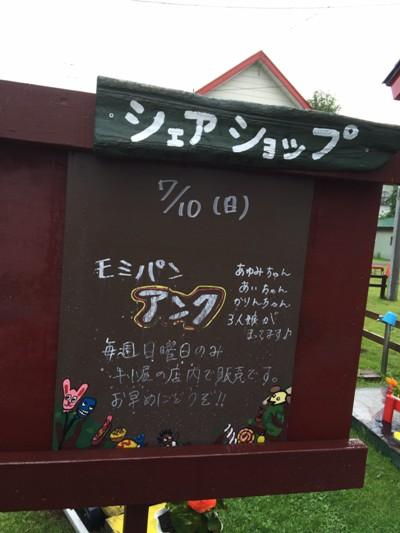 20160710ushigoya_3988