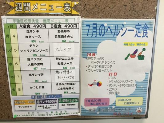 21060707kuyakusho_5743