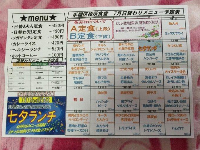 21060707kuyakusho_8879