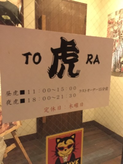20161026tora_5502