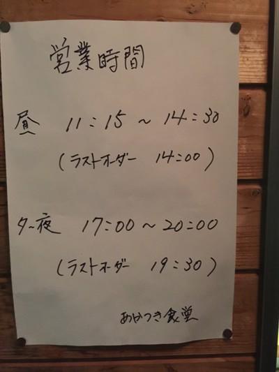 20161117-akatsuki_1797