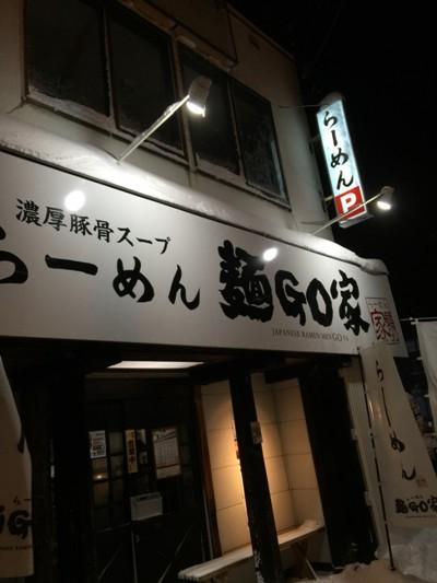 20161210mengoya_3727