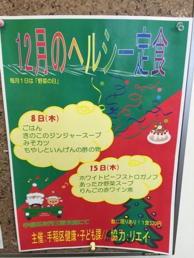 2016121junwaen_5532