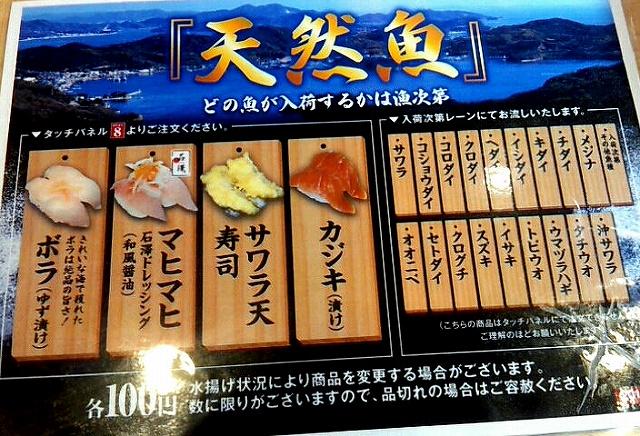 メニュー天然魚9