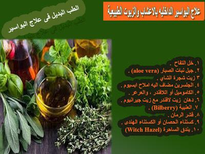 علاج البواسير الداخلية بالاعشاب والزيوت الطبيعية