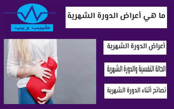 ماهي أعراض الدورة الشهرية