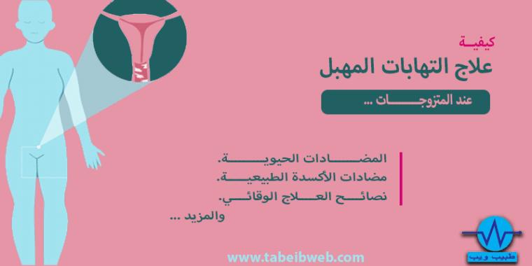 علاج التهابات المهبل للمتزوجات طبيب ويب