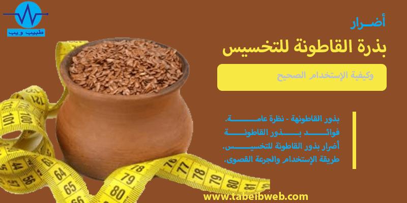 أضرار بذرة القاطونة للتخسيس بذور القطونة طبيب ويب