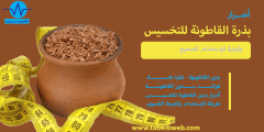 أضرار بذرة القاطونة للتخسيس (بذور القطونة)