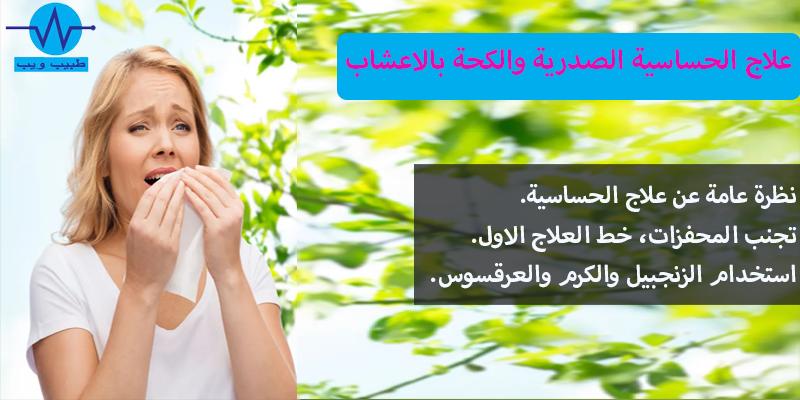 علاج الحساسية الصدرية والكحة بالاعشاب
