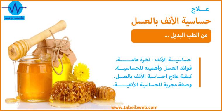 علاج حساسية الأنف بالعسل