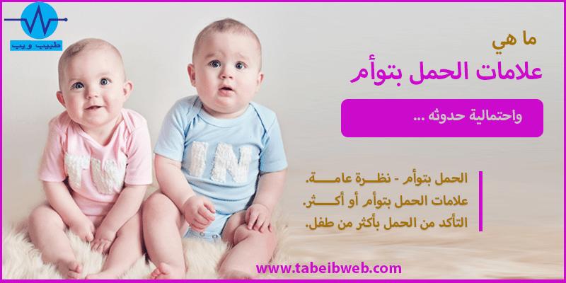ماهي علامات الحمل بتوام
