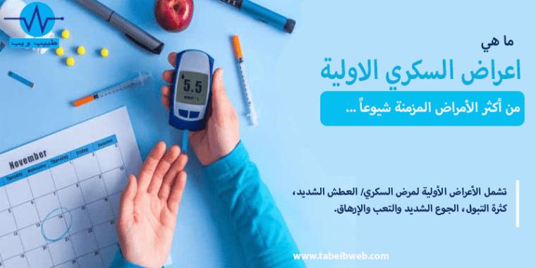 اعراض السكري الاولية