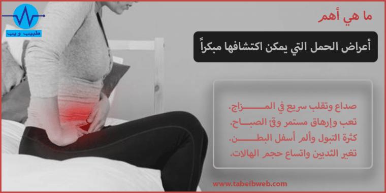 اهم اعراض الحمل التي يتم اكتشافها مبكرا