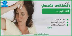 اعراض انخفاض السكر أثناء النوم
