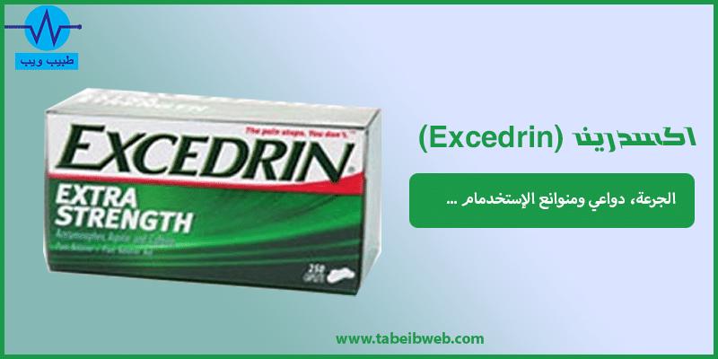 اكسدرين (Excedrin) أقراص لعلاج نزلات البرد والصداع