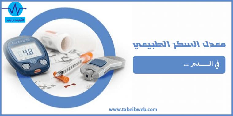 السكر الطبيعي في الدم