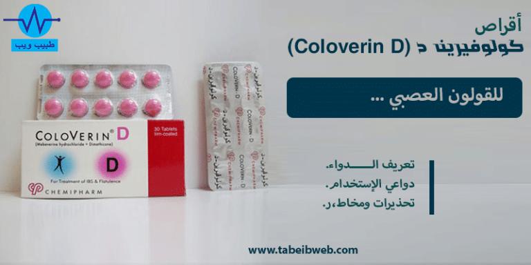 كولوفيرين د (Coloverin D) للقولون العصبي الجرعات والمحاذير