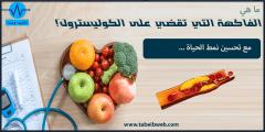 ما هي الفاكهة التي تقضي على الكوليسترول