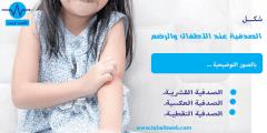 شكل الصدفية عند الاطفال والرضع