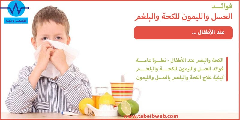 فوائد العسل والليمون للكحة والبلغم للاطفال