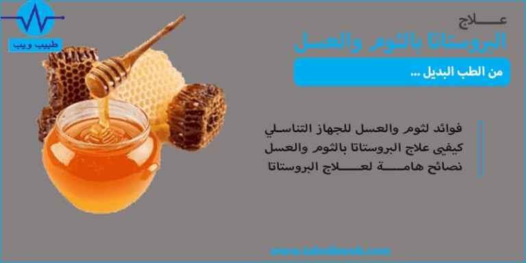 علاج البروستاتا بالعسل والثوم