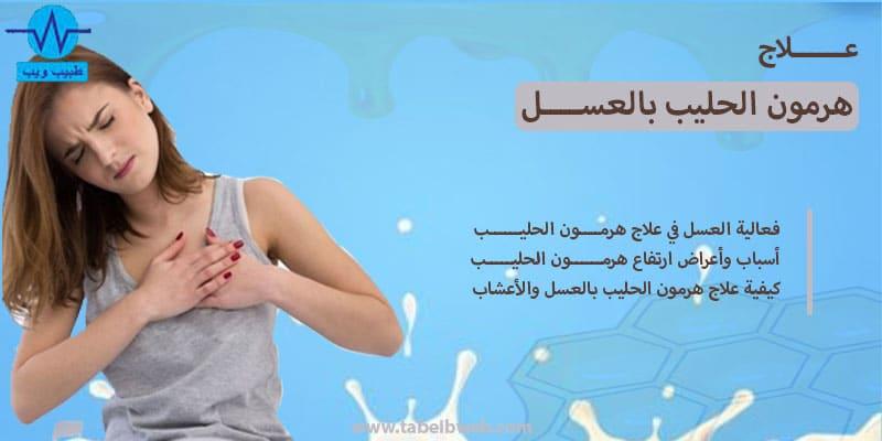 علاج هرمون الحليب بالعسل