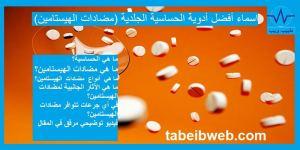 اسماء أفضل أدوية الحساسية الجلدية (مضادات الهيستامين)