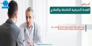 اعراض الغدة الدرقية الخاملة والعلاج