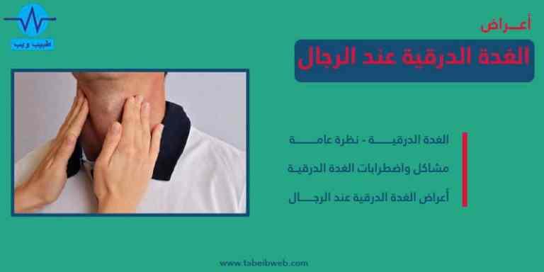 اعراض الغدة الدرقية عند الرجال