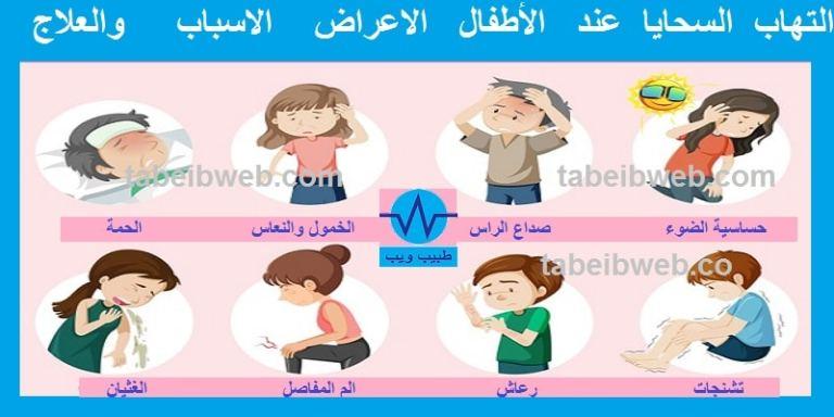 التهاب السحايا عند الأطفال الاعراض الاسباب والعلاج