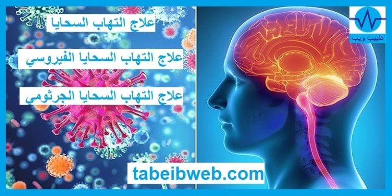 علاج التهاب السحايا