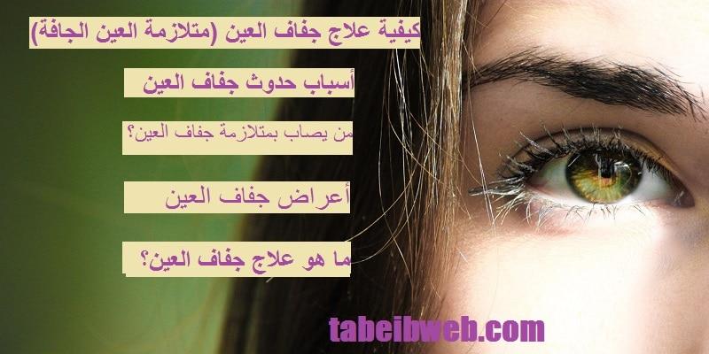 كيفية علاج جفاف العين (متلازمة العين الجافة)