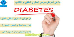 ما هي أعراض مرض السكري الخفي أو الكاذب